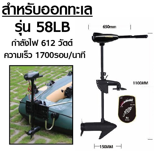 Electric Trolling Motor 86 Lbs Thrust Outboard Motor Boat Engine Short  Shaft for Sea