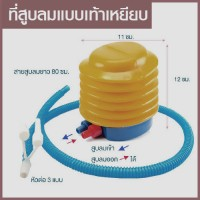 Portable Foot Pump Size 11 x 12 cm Tube Length 80 cm,,